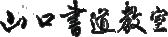 松阪市の書道教室、ペン字教室、ペン字講座 | 山口書道教室